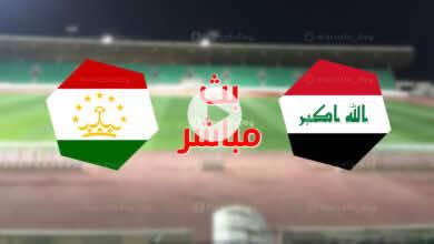 مشاهدة مباراة العراق وطاجيكستان في بث مباشر ضمن استعدادات تصفيات مونديال 2022