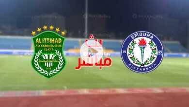 بث مباشر | مشاهدة مباراة سموحة والاتحاد السكندري فى الدوري المصري We