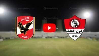 يلا شوت مباشر | مشاهدة مباراة الأهلي وغزل المحلة في الدوري المصري