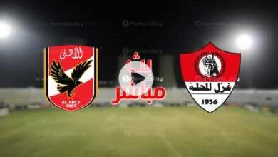 بث مباشر | مشاهدة مباراة الاهلي وغزل المحلة في الدوري المصري We