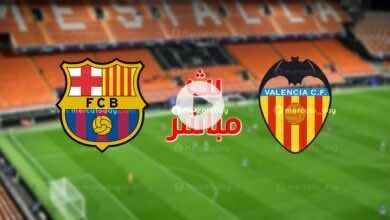 بث مباشر | مشاهدة مباراة برشلونة وفالنسيا في الدوري الاسباني