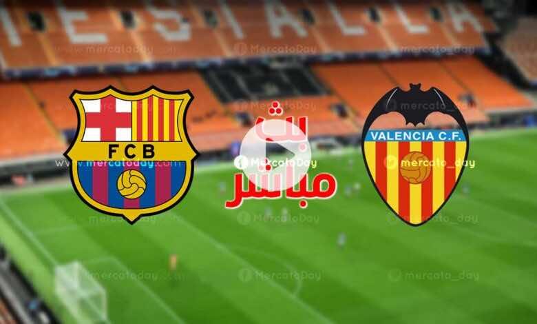 بث مباشر   مشاهدة مباراة برشلونة وفالنسيا في الدوري الاسباني