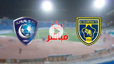 بث مباشر | مشاهدة مباراة الهلال والتعاون في الدوري السعودي للمحترفين (الجولة 29)