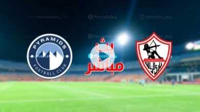بث مباشر   مشاهدة مباراة الزمالك وبيراميدز في الدوري المصري We