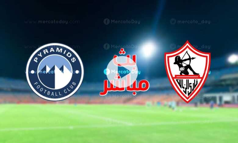 بث مباشر | مشاهدة مباراة الزمالك وبيراميدز في الدوري المصري We