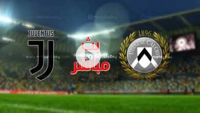 بث مباشر | مشاهدة مباراة يوفنتوس واودينيزي في الدوري الايطالي