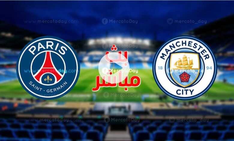 بث مباشر | مشاهدة مباراة مانشستر سيتي وباريس سان جيرمان في دوري أبطال أوروبا