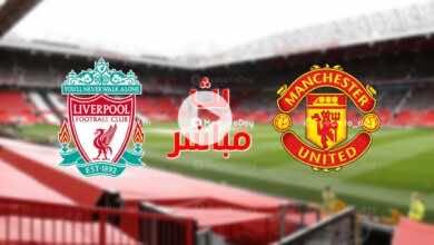 بث مباشر | مشاهدة مباراة مانشستر يونايتد وليفربول في الدوري الانجليزي