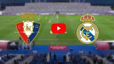 بث مباشر | مشاهدة مباراة ريال مدريد وأوساسونا في الدوري الإسباني «يلا شوت»