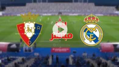 بث مباشر | مشاهدة مباراة ريال مدريد واوساسونا في الدوري الاسباني