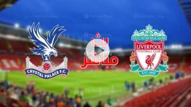 بث مباشر | مشاهدة مباراة ليفربول وكريستال بالاس في الدوري الانجليزي (الجولة 38)