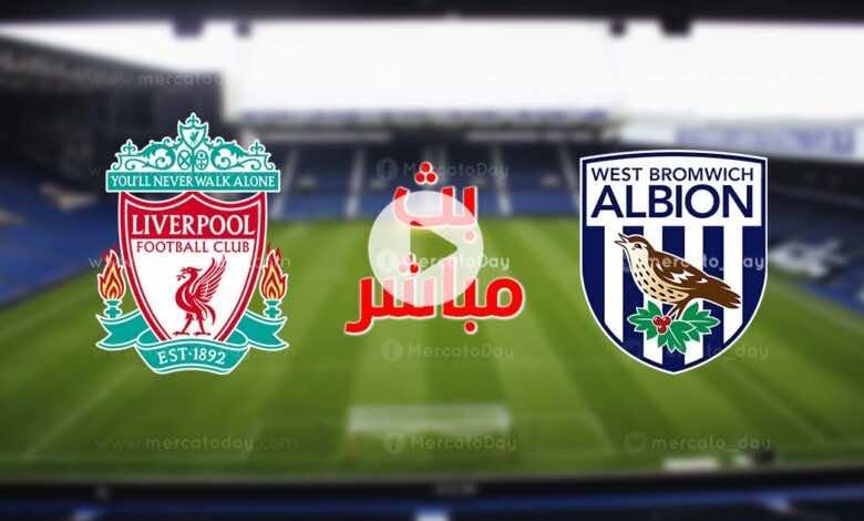 بث مباشر | مشاهدة مباراة ليفربول ووست بروميتش ألبيون في الدوري الانجليزي
