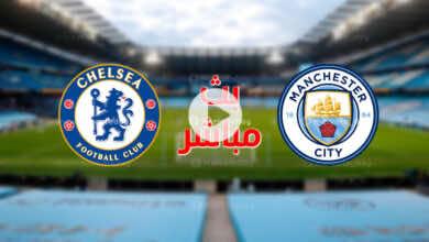 بث مباشر | شاهد مباراة تشيلسي ومان سيتي في الدوري الانجليزي «كورة لايف»