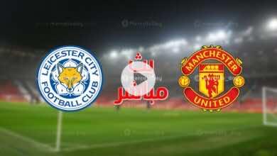 بث مباشر | مشاهدة مباراة مانشستر يونايتد وليستر سيتي في الدوري الانجليزي