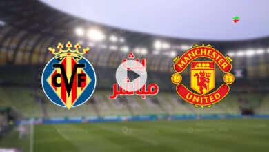 يلا شوت | شاهد مباراة فياريال ومانشستر يونايتد في بث مباشر اليوم في الدوري الاوروبي