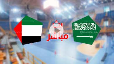 بث مباشر | مشاهدة مباراة السعودية والامارات في البطولة العربية للصالات (الجولة الثانية)