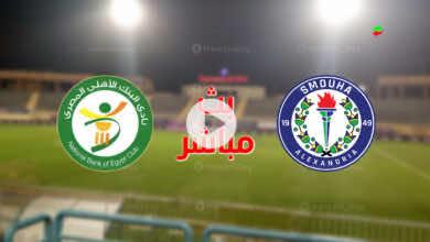 مشاهدة مباراة البنك الاهلي وسموحة فى بث مباشر بـ الدوري المصري «الجولة 24»