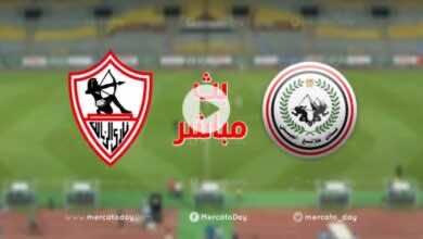 مشاهدة مباراة الزمالك وطلائع الجيش في الدوري المصري بث مباشر يلا شوت - صور ميركاتو