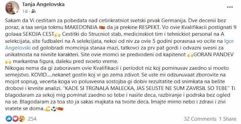 رسالة تانيا زوجة إيجور أنجيلوفسكي مدرب مقدونيا الشمالية