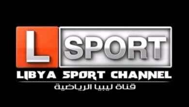 هل تنقل قناة ليبيا الرياضية مباريات يورو 2020؟