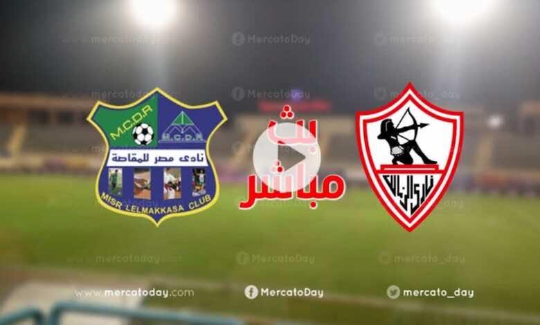 مشاهدة مباراة الزمالك ومصر المقاصة في بث مباشر بالدوري المصري