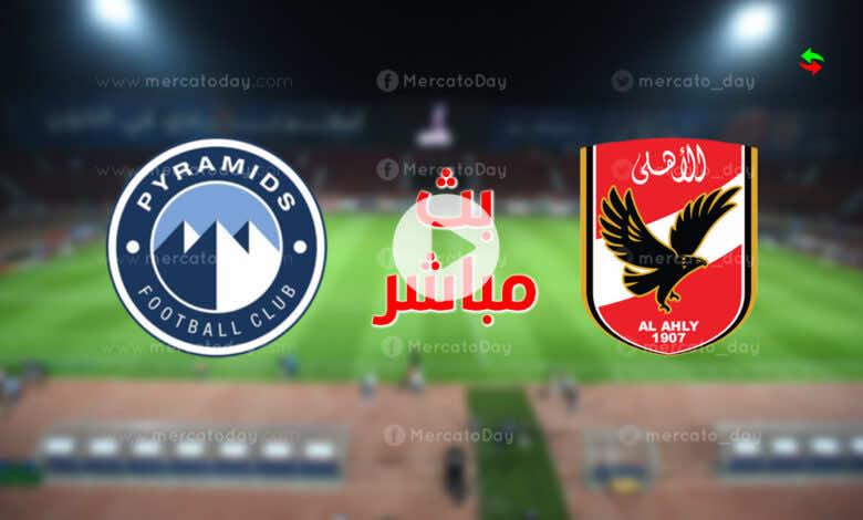 مشاهدة مباراة الاهلي وبيراميدز في بث مباشر بالدوري المصري