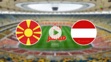 مشاهدة مباراة النمسا ومقدونيا الشمالية في بث مباشر ببطولة يورو 2020 اليوم