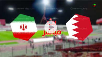 مشاهدة مباراة البحرين وايران في بث مباشر بتصفيات كأس العالم 2022