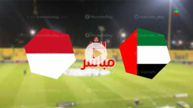 مشاهدة مباراة الامارات واندونيسيا في بث مباشر بتصفيات كأس العالم 2022