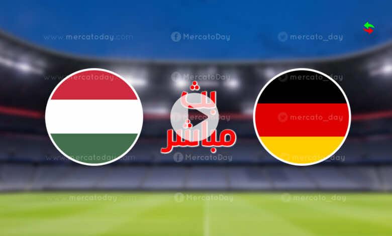 مشاهدة مباراة المانيا والمجر في بث مباشر يلا شوت ببطولة يورو 2020