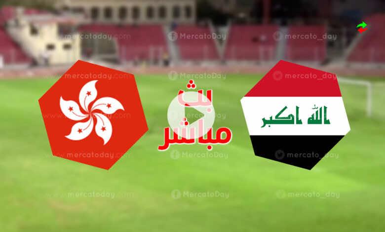 مشاهدة مباراة العراق وهونج كونج في بث مباشر بتصفيات كأس العالم 2022 (الجولة 8)