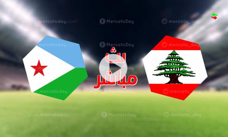 مشاهدة مباراة لبنان وجيبوتي في بث مباشر ببطولة كأس العرب 2021