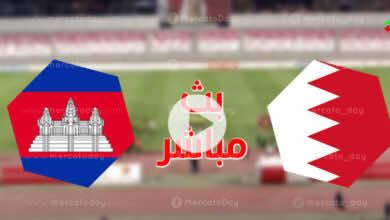 مشاهدة البث المباشر لـ مباراة البحرين وكمبوديا في تصفيات كأس العالم 2022