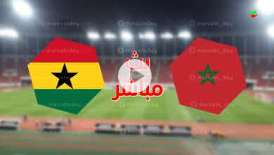 مشاهدة مباراة المغرب وغانا في بث مباشر بتحضيرات تصفيات كأس العالم 2022