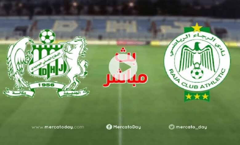 مشاهدة مباراة الرجاء والدفاع الجديدي في الدوري المغربي اليوم
