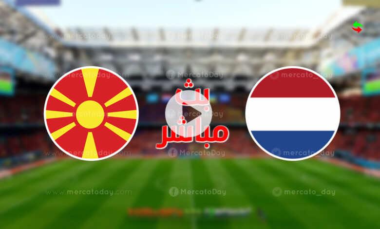 مشاهدة مباراة هولندا ومقدونيا فى بث مباشر ببطولة يورو 2020