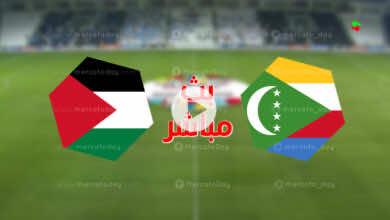 مشاهدة مباراة فلسطين وجزر القمر في بث مباشر ببطولة كأس العرب 2021
