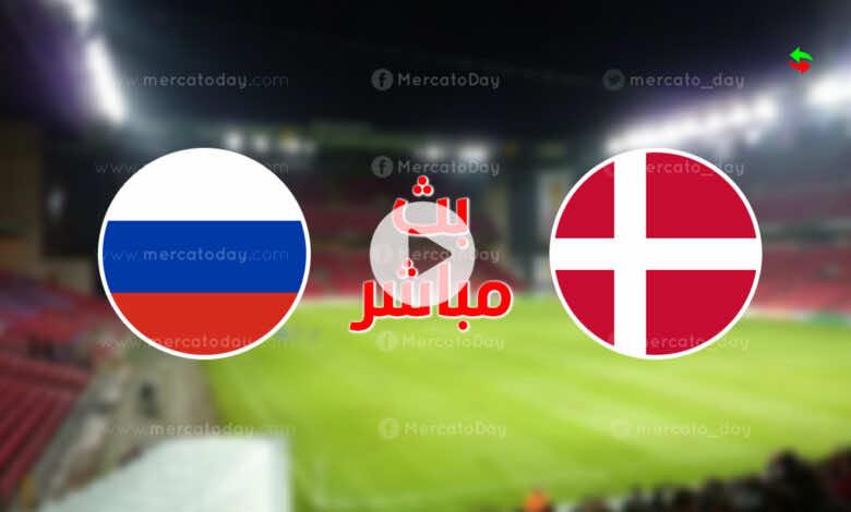مشاهدة مباراة روسيا والدنمارك فى بث مباشر ببطولة يورو 2020 اليوم