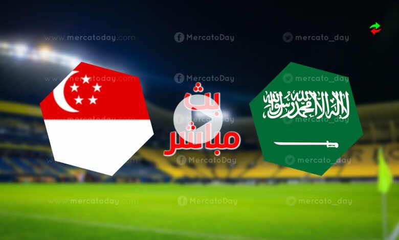 مشاهدة مباراة السعودية وسنغافورة في بث مباشر بتصفيات كأس العالم 2022
