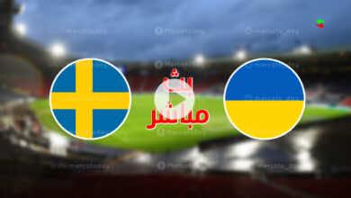 مشاهدة مباراة السويد واوكرانيا في بث مباشر ببطولة يورو 2020