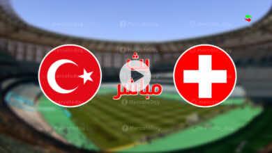 مشاهدة مباراة تركيا وسويسرا فى بث مباشر يلا شوت ببطولة يورو 2020