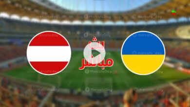 مشاهدة مباراة أوكرانيا والنمسا فى بث مباشر ببطولة يورو 2020