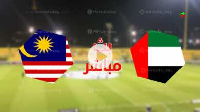 مشاهدة البث المباشر لـ مباراة الامارات وماليزيا في تصفيات كأس العالم 2022