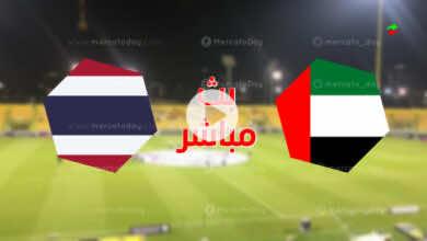 مشاهدة مباراة الامارات وتايلاند في بث مباشر بتصفيات كأس العالم 2022