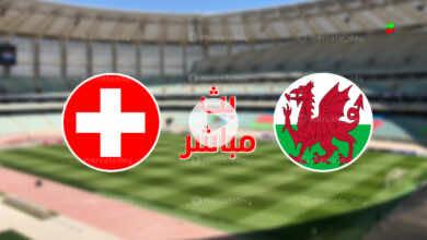 مشاهدة مباراة ويلز وسويسرا في بث مباشر ببطولة يورو 2020 (المجموعة الأولى)