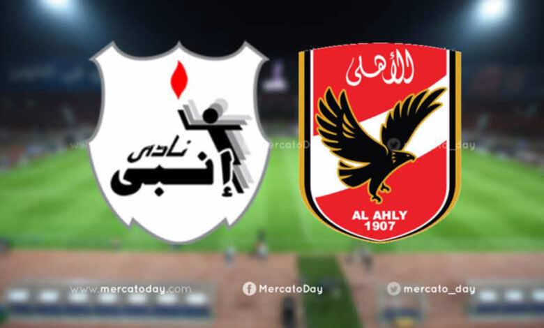 لماذا تم تأجيل مباراة الاهلي وانبي في كأس مصر 2021؟