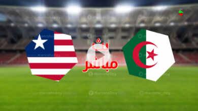 مشاهدة مباراة الجزائر وليبيريا في بث مباشر بتحضيرات تصفيات كأس العالم 2022