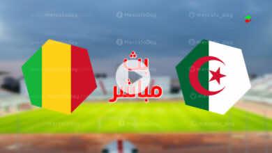 مشاهدة مباراة الجزائر ومالي في بث مباشر بتحضيرات تصفيات كأس العالم 2022