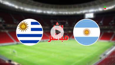 مشاهدة مباراة الارجنتين واوروجواي في بث مباشر ببطولة كوبا اميركا 2021