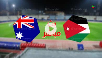 مشاهدة مباراة الاردن واستراليا في بث مباشر بتصفيات كأس العالم 2022..جولة الحسم